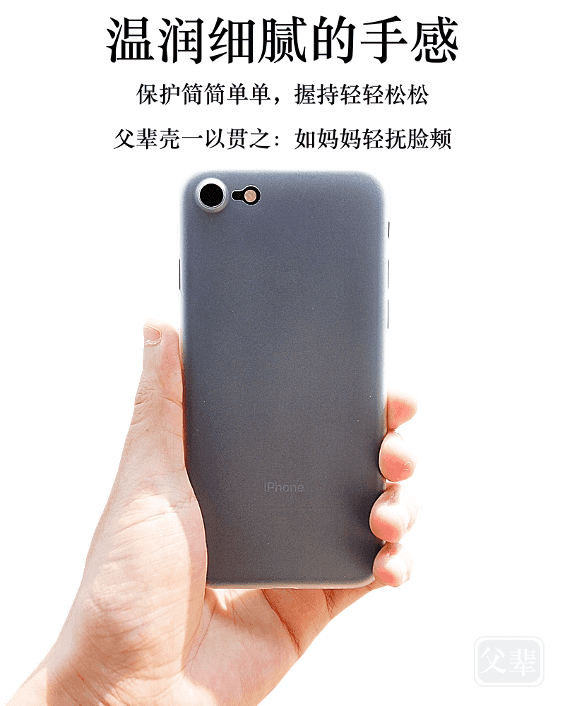 父辈水果iPhone7/6S/6手机壳肌肤般的超薄裸奔手感,还原磨砂应有的细腻,给摄像头极致保护,经久耐磨永久如故,不变色不发黄,细节使得我们是我们,他们是他们.