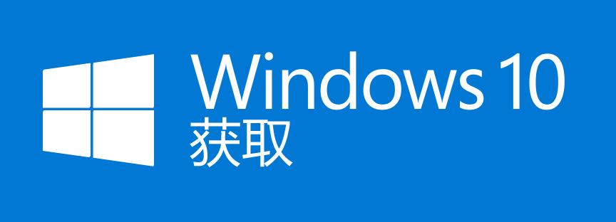 在 Windows 10 上获取