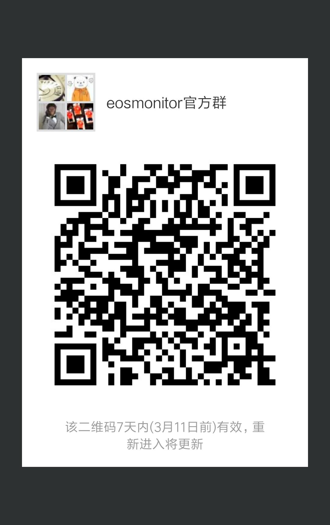 eosmonitor 微信群
