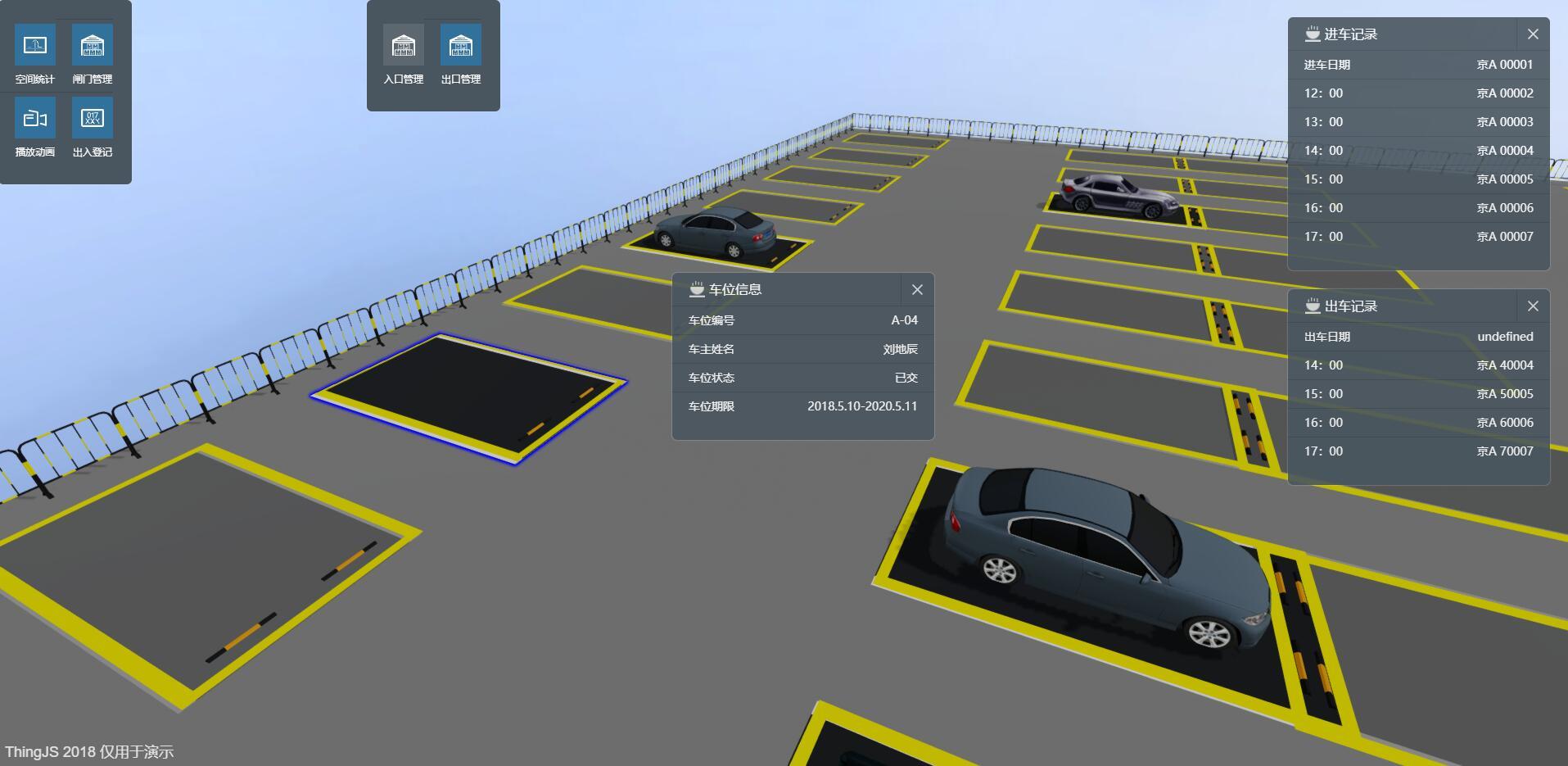 停车场三维可视化-车位信息