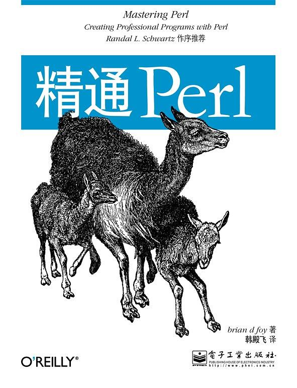 精通Perl