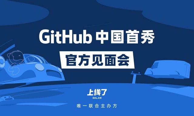 GitHub 官方见面会