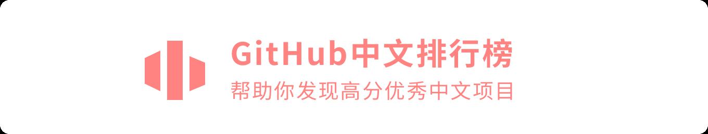 Github 中文排行榜