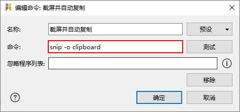 custom_command_edit