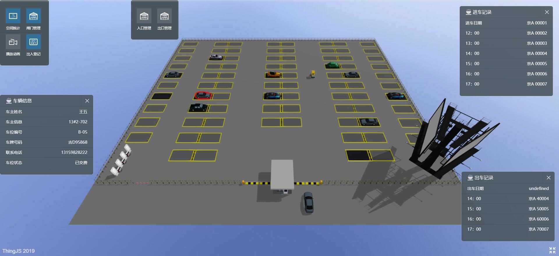 停车场三维可视化-总览