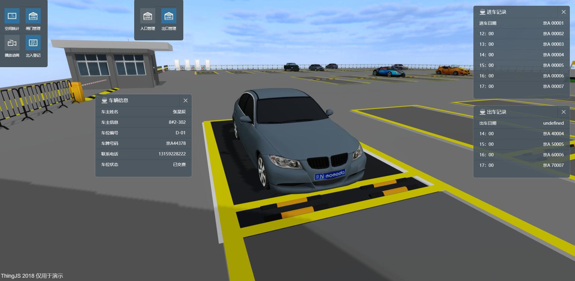 停车场三维可视化-车辆信息
