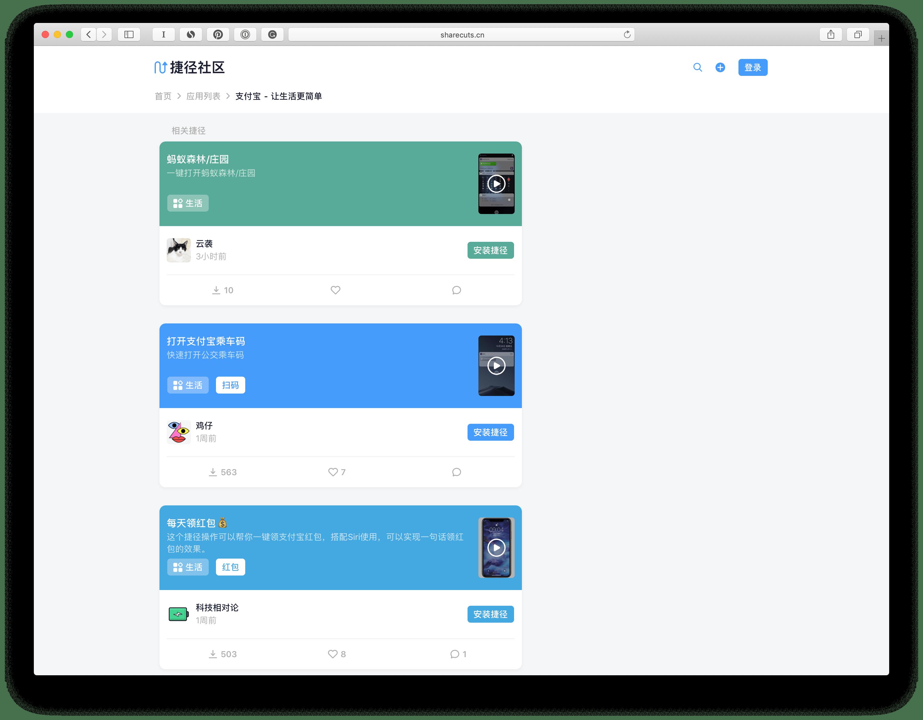 捷径社区-应用主页