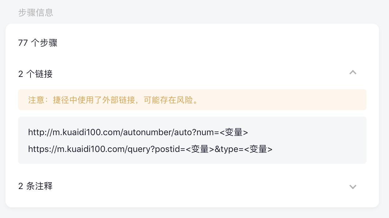 捷径社区 - URL 展示