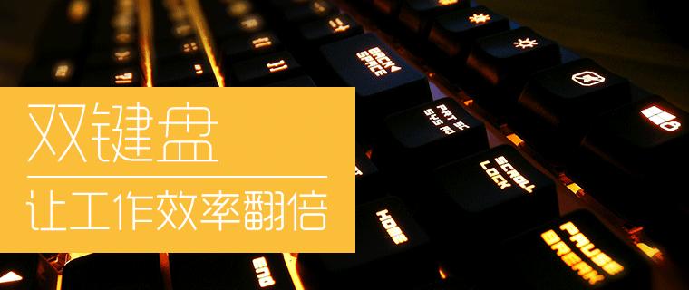 双键盘提升效率