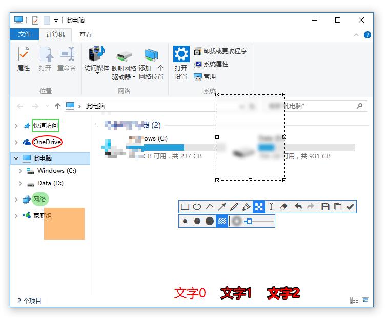 Snipaste-简单却很强大的截图工具插图(1)